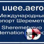Центр деловой авиации Шереметьево